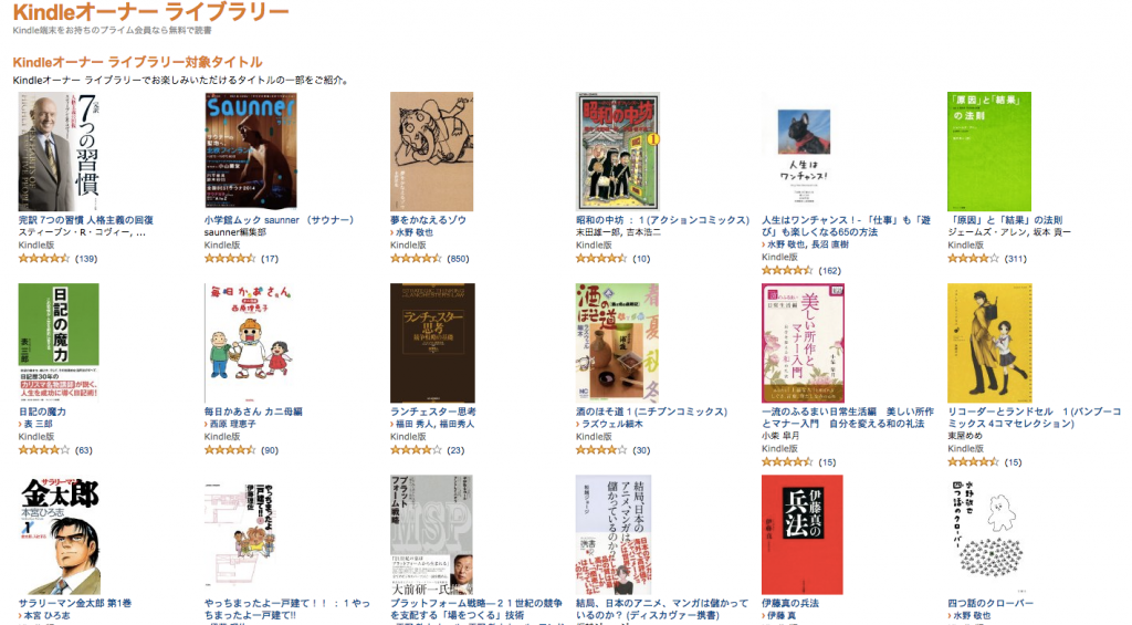 Amazon_co_jp__Kindleオーナー_ライブラリー